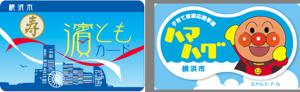 横浜市事業協賛